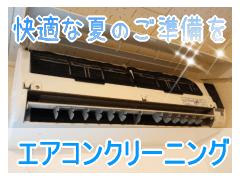 宮崎でエアコン掃除