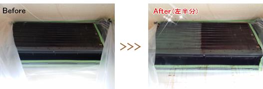 宮崎のエアコン掃除