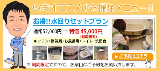 宮崎の清掃ハウスクリーニング会社